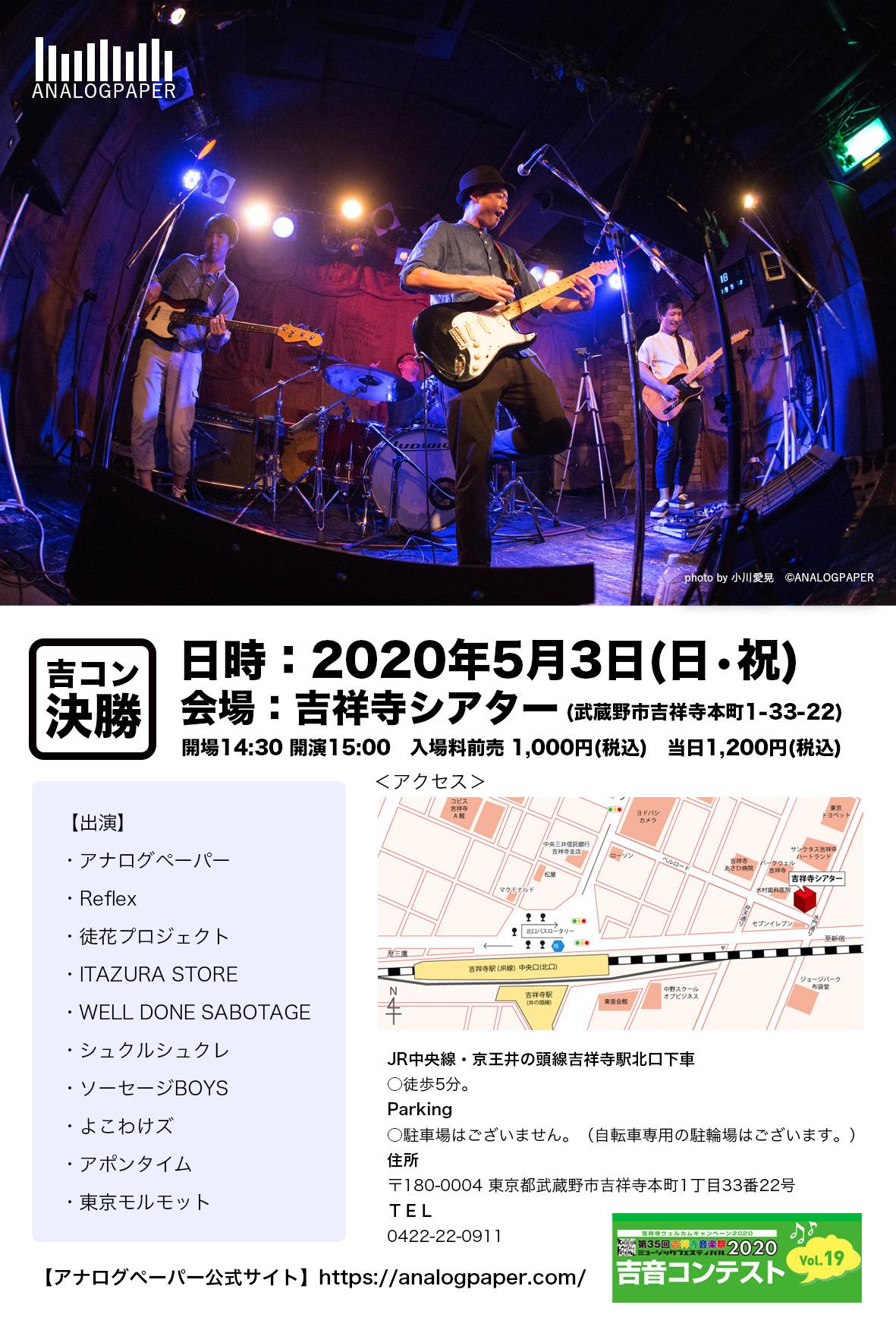 200503_吉音コンテスト告知.jpg